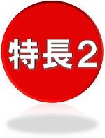 ぷれっぷの特長2