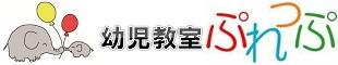 幼児教室ぷれっぷ(都立大学・稲城若葉台教室)