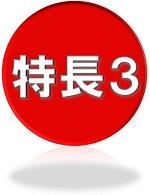 ぷれっぷの特長3