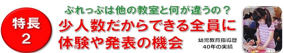 ぷれっぷの特長2メインビジュアル
