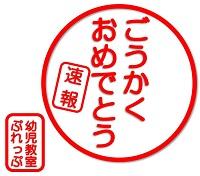 ぷれっぷの合格速報スタンプ